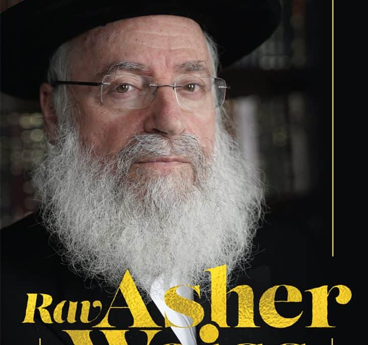 Rav Asher Weiss On Emunah and Bitachon