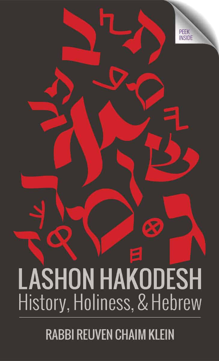Lashon HaKodesh: History, Holiness, & Hebrew (2nd Ed.)